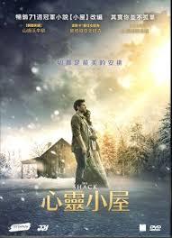 心靈小屋(DVD)