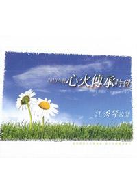 2010台灣心火傳承特會 4CD