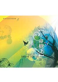 生命樹上的歌唱CD/有情天創作5