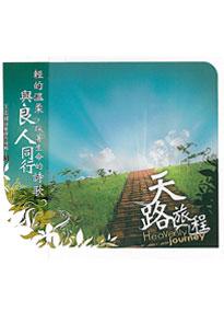 天路旅程CD(王志祥3)