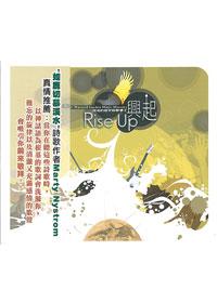 興起CD/RISE UP