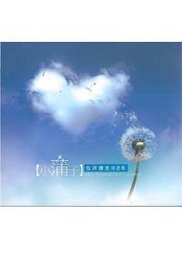 小蒲子 CD