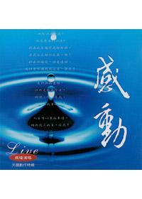 感動(現場演唱) CD