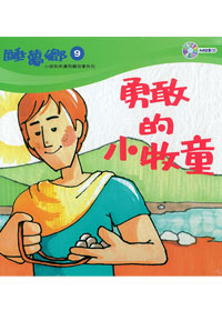 睡夢鄉(09)書+CD/勇敢小牧童