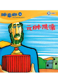 睡夢鄉(14)書+CD/元帥洗澡