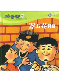 睡夢鄉(16)書+CD/翠玉花瓶