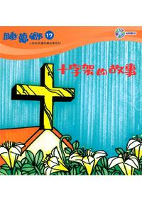 睡夢鄉(17)書+CD/十字架的故事