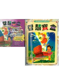 智慧寶盒 16CD+學習手冊
