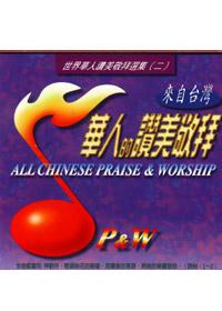 華人的讚美敬拜(2) CD