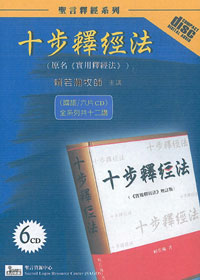 十步釋經法 6CD(原名:實用釋經法)