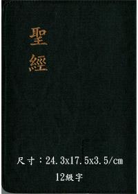 和合大字紅字皮面黑金(SR87AR1.1)