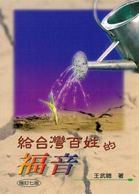 給台灣百姓的福音(原名:為我骨肉
