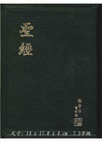 RCU56AZTI和修輕便型神拉鍊索引皮面聖經