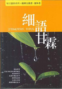 細語甘霖:提摩太後書,提多書/每日靈修系列