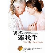 再次牽我手 Take My Hand Again