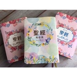 預購-和合本5系列-彩色仿皮燙金 ( 花草 / 玫瑰金/玫瑰藍 )