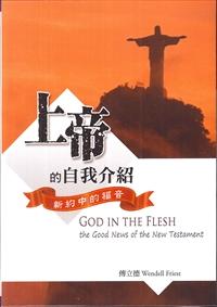 上帝的自我介紹:新約中的福音