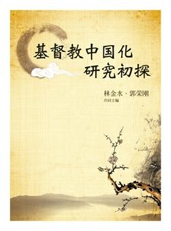 基督教中国化研究初探