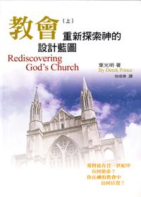 教會(上)重新探索神的設計藍圖