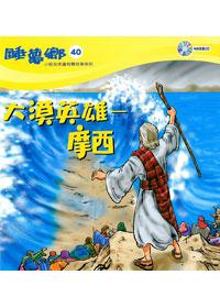 睡夢鄉(40)書+CD/大漠英雄摩西