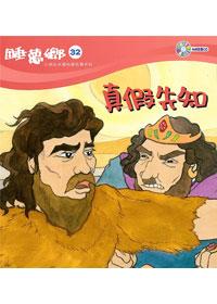 睡夢鄉(32)書+CD/真假先知