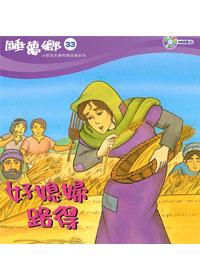 睡夢鄉(33)書+CD/好媳婦路得