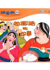 睡夢鄉(30)書+CD拉撒路的故事