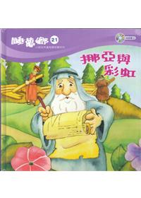 睡夢鄉(21)書+CD/挪亞與彩紅