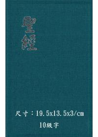 聖經/CU63R/紅字上帝版(黑.藍)