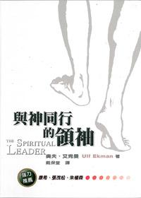 與神同行的領袖-THE SPIRITUAL L
