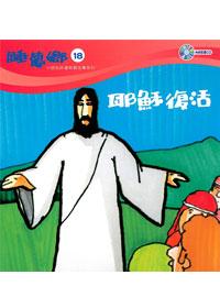 睡夢鄉(18)書+CD/耶穌復活