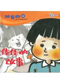 睡夢鄉(04)書+CD/佳佳的故事