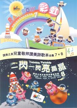 彩虹/一閃一閃亮晶晶詩歌本合集SB/兒童敬拜讚美專輯7+8