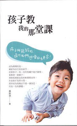 孩子教我的那堂課/愛的家庭叢書