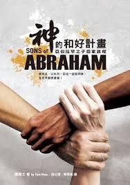 神的和好計畫-亞伯拉罕之子回家旅程