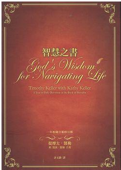 智慧之書:一年的箴言靈修日程