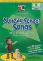 SUNDAY SCHOOL SONGS DVD