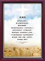 名畫經文框-主禱文