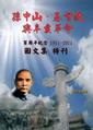 孫中山,基督教與辛亥革命