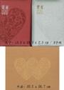 婚禮聖經禮盒/SR54ARTIZ8P