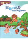尼高與阿笠(中英對照)-兒童宣教叢書7
