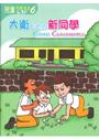 大衛和他的新同學(中英對照)-兒童宣教叢書6