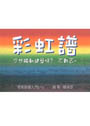 彩虹譜-視覺鍵盤入門(一)
