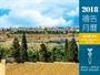 2018禱告月曆(猶太曆)