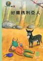 性格童話繪本(16)/好撒瑪利亞人