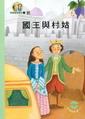 性格童話繪本(18)/國王與村姑