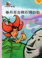 性格童話繪本(27)/卷丹百合與石頭伯伯