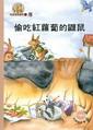 性格童話繪本(29)偷喫紅蘿蔔的鼴鼠
