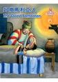好撒瑪利亞人(中英對照)-兒童漫畫