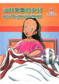 治好葉魯的女兒(中英對照)-兒童漫畫